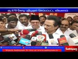 Central government should show responsiveness in CBI investigation says Stalin