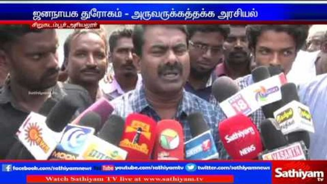 NTK Seeman Questions Why AIADMK MLA's are made to stay in Hotel Resort
