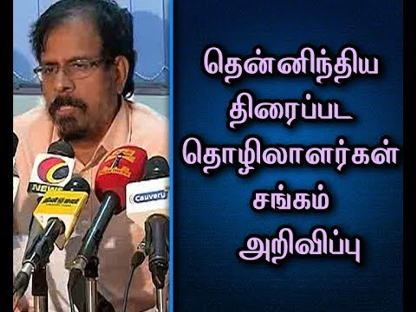 From August 1 will do Strike Protest, if Wage agreement not provided -  R. K. Selvamani