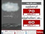 Chances of heavy rain in Tamil Nadu and Puducherry - Chennai Meteorological Center