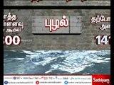 சென்னைக்கு குடிநீர் வழங்கும் ஏரிகளின் நீர் மட்டம் அதிகரிப்பு