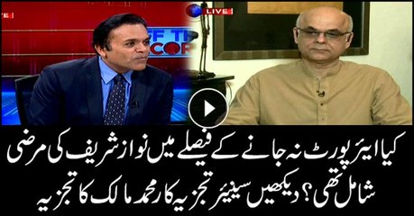 Was Nawaz in agreement with decision not to welcome him at airport?
