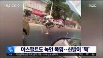 [별별영상] 아스팔트도 녹인 폭염…신발이 '쩍'