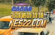 인터넷경마  온라인경마사이트 N E S 2 2 쩜 C0M ☎♣ 인터넷경정