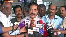 மக்கள் நீதி மய்யம் தலைவர் நடிகர் கமல்ஹாசன் பேட்டி-வீடியோ