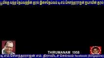 THIRUMANAM  1958   T M Soundararajan  Legend