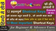 Corel Draw Tutorials In Hindi 12 Most important shortcuts keys  | जो बढ़ाये आपकी काम करने की स्पीड by Shiva Graphics