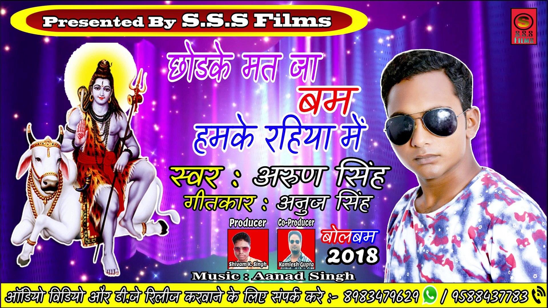 #Arun Singh का हिट काँवर गीत -छोडके मत जा Bam हमके Rahiya में - Bhojpuri Sawan Geet 2018