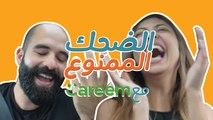 """تحدّي """"الضحك الممنوع"""": حلقة خاصة من الضحك الممنوع مع Careem!"""
