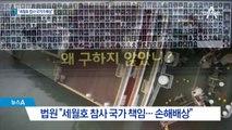 """4년 만에 국가 책임 인정…""""세월호 유족에 배상"""""""