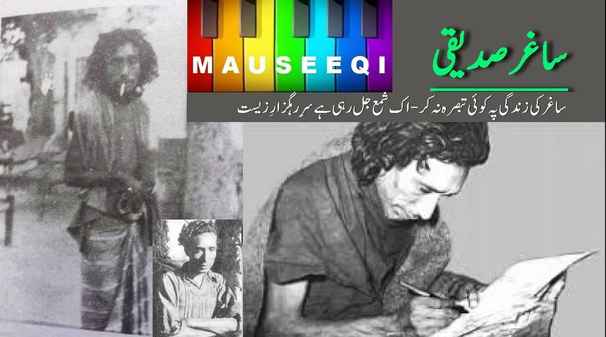 Mera Nishana Dekhay Zamana - Zubeda Khanam - Lyrics Saghar Siddiqui - Music Rasheed Attre - Film Sarfrosh (1956)