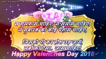Happy Valentine Day..Wishes...Greetings...Sweet Quotes... Valentines Day 2018 Video - Whatsapp