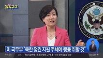 북한 석탄 국내 유입…정부 몰랐나?