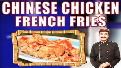 CHINESE CHICKEN FRENCH FRIES II चाईनिस चिकन फ्रेंच फ्राइज़ II BY CHEF PIYUSH SHRIVASTAVA II