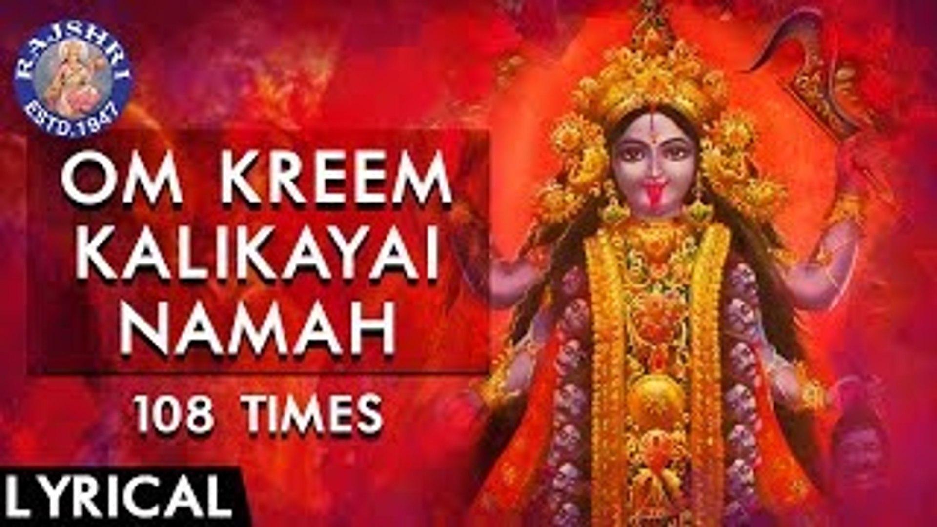 Om Kreem Kalikayai Namah 108 Times   Powerful Kali Mantra With Lyrics    Durga Mantra