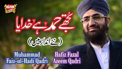 Muhammad Faiz ul Hadi Qadri Ft. Hafiz Fazal - Tujhe Hamd Hai Khudaya - New Humd 2018 - Heera Gold