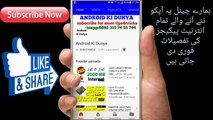 Ufone New Code For 1 Gb Internet | Ufone Latest Internet Code | Ufone Internet Code |Tips & Tricks|