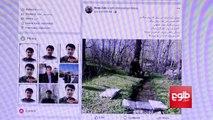 محمد رضا ذکی، مهندس وزارت احیا و انکشاف دهات، در حملۀ انتحاری دیروز در برابر این وزارت جان باخت. گزارش از نبیلا اشرفی
