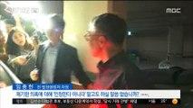 임종헌 자택 압수수색…양승태·박병대 등은 영장 기각