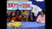 タモリ倶楽部 空耳アワード2006(後編) 2006/01/20