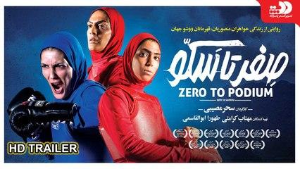 Zero to Podium - HD TRAILER | فیلم سینمایی صفر تا سکو - تیزر