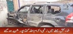 Breaking News : PTI's Ikramullah Khan Gandapur martyred in DI Khan suicide blast