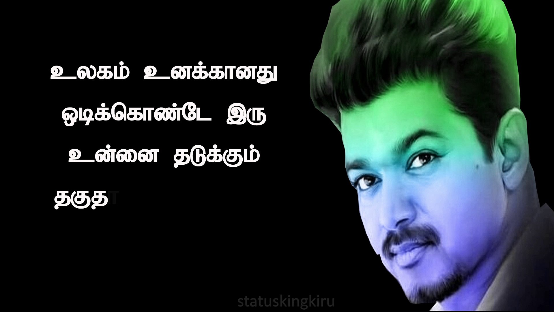 Tamil Motivational Whatsapp Status |Vijay Motivational Whatsapp Status | Tamil Inspirational Whatsap