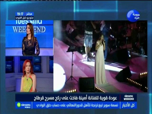 نسمة ويكاند : عودة قوية للفنانة أمينة فاخت على ركح مسرح قرطاج
