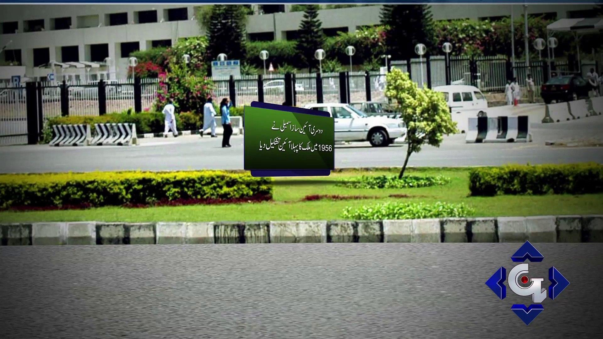 History of Assemblies in Pakistan - Part 2 | GTV News