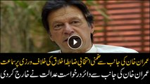 Court rejected Imran Khan's plea against violation of election code of conduct