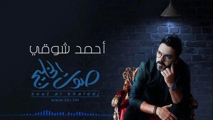 Ahmed Chawki - Soon on (Sout Al Khaleej) l أحمد شوقي - قريبا على صوت الخليج