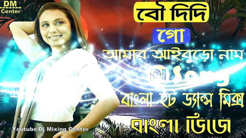 Bou Didi Go Amar (Hot Dance Mix) Power Dj Song || Latest Bangla Audio Mix (Power Dj Song) | Godialy.com