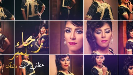 Rajaa Belmir - 3atni Min Wa9tak (Official Lyric Clip) | رجاء بلمير - عطني من وقتك