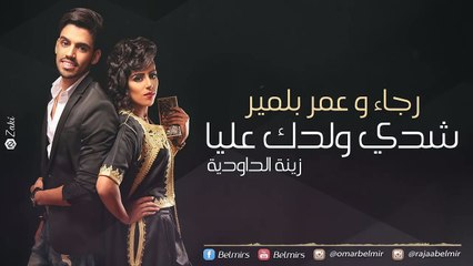 Omar & Rajaa Belmir - Chedi Weldek 3liya | (عمر و رجاء بلمير - شدي ولدك عليا (حفلة