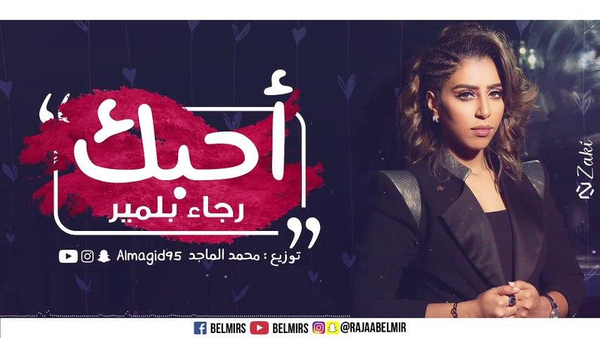Rajaa belmir - Ahibek ( Piano cover ) | 2018 | رجاء بلمير-  أحبك