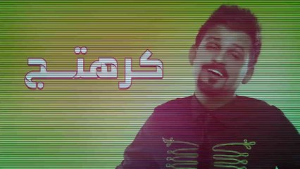 حمد القطان - كرهتج (حصرياً) | 2018