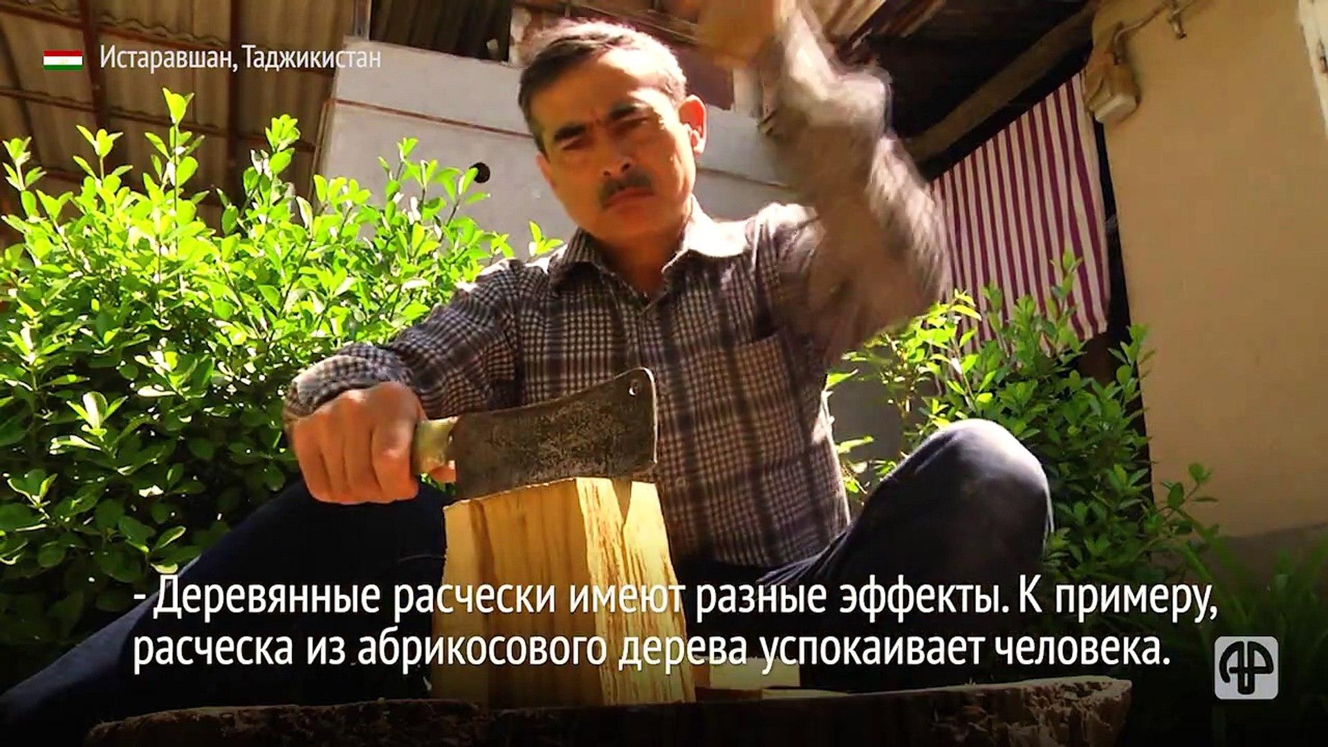 Сегодня о секретах изготовления деревянных расчесок расскажет Содик Зарипов из Истаравшана. Занимается он этим делом сам уже 30 лет, а если посчитать, сколько в