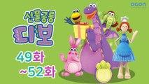 [선물공룡 디보] 49화~52화ㅣOCON