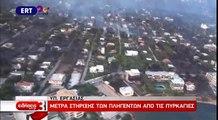 """""""Διεθνής βοήθεια για τις πυρκαγιές στην Ελλάδα"""""""