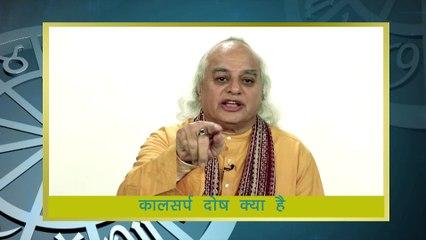 काल सर्प दोष के लक्षण और निवारण | Kaal Sarp Dosh Yya Hota Hai, Lakshan Aur Nivaran