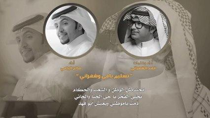 تسليم يامي وشهراني   شيله في حفل زواج الشاعر سعيد بن مانع