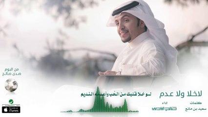صالح اليامي - لاخلا ولاعدم ( بدون إيقاع )   البوم صدى صالح 2016   حصرياً