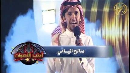 صالح اليامي - اوبريت اعذب الاصوات   2014