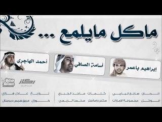 صالح اليامي - ما كل ما يلمع ذهب (اوبريت صحبتك سمعتك)   2012