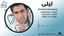 Ahmed Almslawy - Lyla (Exclusive)   2015   (احمد المصلاوي - ليلى (حصرياً