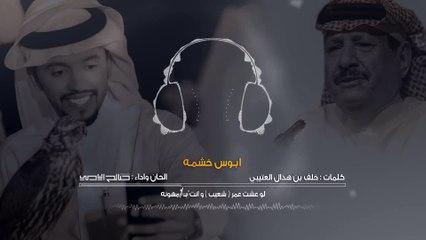 أبوس خشمه    صالح اليامي  : حصريا وجديد 2018