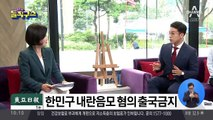 한국 특수단, 기무사 압수수색…한민구 출국금지