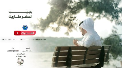 صالح اليامي - يجيب السفر طاريك ( بدون ايقاع )   من البوم صدى صالح 2016