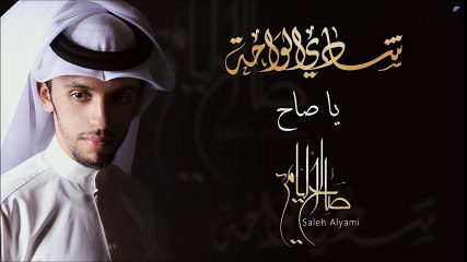 صالح اليامي - يا صاح (النسخة الأصلية)   2014