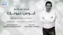 محمد عبدالجبار - أبوس عيونك (حصرياً) | 2017 | (Mohammed Abdul Jabbar - Abus Euyunk (Exclusive